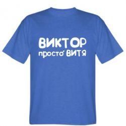 Мужская футболка Виктор просто Витя - FatLine