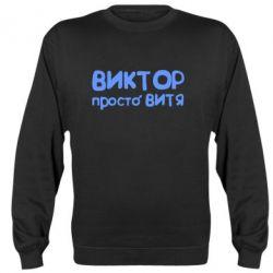 Реглан Виктор просто Витя - FatLine