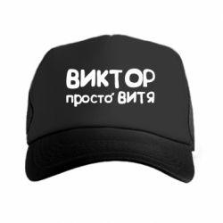 Кепка-тракер Виктор просто Витя - FatLine