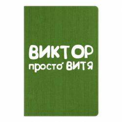 Блокнот А5 Виктор просто Витя - FatLine