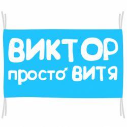 Прапор Віктор просто Вітя