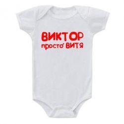 Детский бодик Виктор просто Витя - FatLine