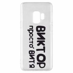 Чехол для Samsung S9 Виктор просто Витя - FatLine