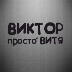 Наклейка Виктор просто Витя - FatLine
