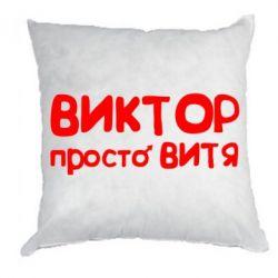 Подушка Виктор просто Витя - FatLine