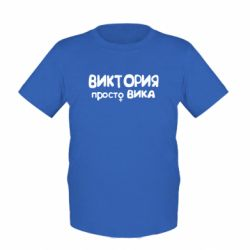 Детская футболка Виктория просто Вика