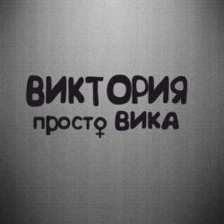 Наклейка Виктория просто Вика - FatLine