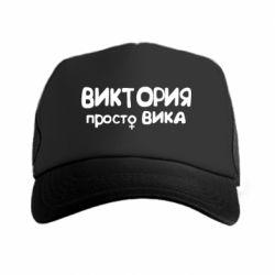 Кепка-тракер Виктория просто Вика - FatLine