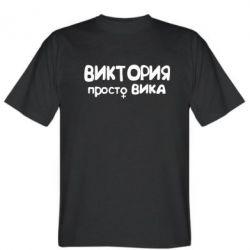 Мужская футболка Виктория просто Вика - FatLine