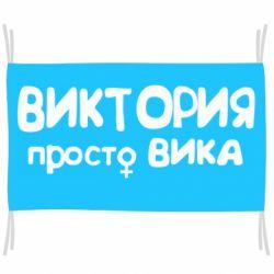 Прапор Вікторія просто Віка