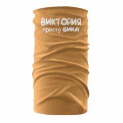 Бандана-труба Вікторія просто Віка