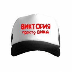 Дитяча кепка-тракер Вікторія просто Віка