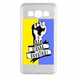 Чехол для Samsung A3 2015 Вільна Україна!