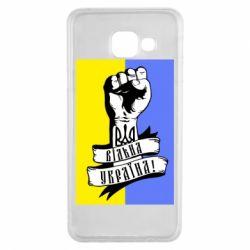 Чехол для Samsung A3 2016 Вільна Україна!