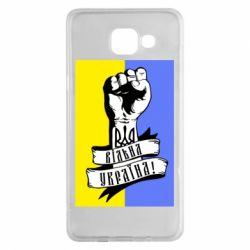 Чехол для Samsung A5 2016 Вільна Україна!