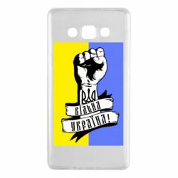 Чехол для Samsung A7 2015 Вільна Україна!
