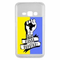 Чехол для Samsung J1 2016 Вільна Україна!
