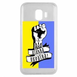 Чехол для Samsung J2 2018 Вільна Україна!