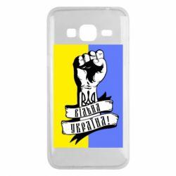 Чехол для Samsung J3 2016 Вільна Україна!