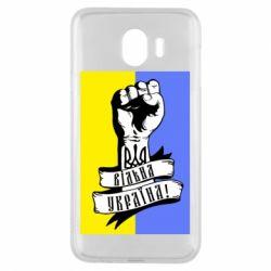 Чехол для Samsung J4 Вільна Україна!