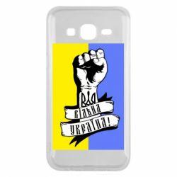 Чехол для Samsung J5 2015 Вільна Україна!