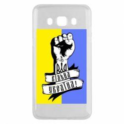 Чехол для Samsung J5 2016 Вільна Україна!