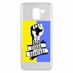 Чехол для Samsung J6 Вільна Україна!