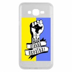 Чехол для Samsung J7 2015 Вільна Україна!