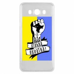 Чехол для Samsung J7 2016 Вільна Україна!