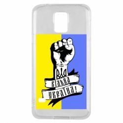 Чехол для Samsung S5 Вільна Україна!