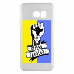 Чехол для Samsung S6 EDGE Вільна Україна!