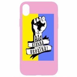 Чехол для iPhone XR Вільна Україна!