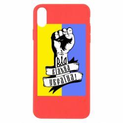 Чехол для iPhone Xs Max Вільна Україна!