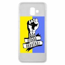 Чехол для Samsung J6 Plus 2018 Вільна Україна!