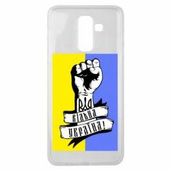 Чехол для Samsung J8 2018 Вільна Україна!