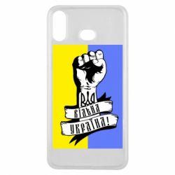 Чехол для Samsung A6s Вільна Україна!