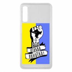Чехол для Samsung A7 2018 Вільна Україна!
