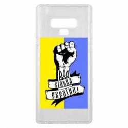 Чехол для Samsung Note 9 Вільна Україна!