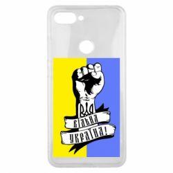 Чехол для Xiaomi Mi8 Lite Вільна Україна!