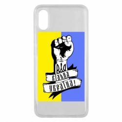 Чехол для Xiaomi Mi8 Pro Вільна Україна!