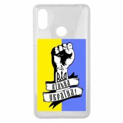 Чехол для Xiaomi Mi Max 3 Вільна Україна!