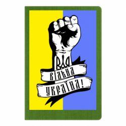 Блокнот А5 Вільна Україна!