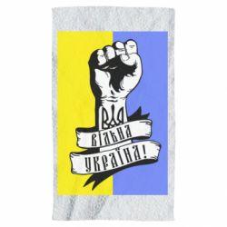 Полотенце Вільна Україна!