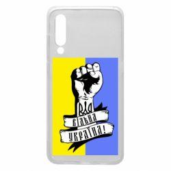 Чехол для Xiaomi Mi9 Вільна Україна!