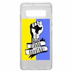 Чехол для Samsung S10+ Вільна Україна!