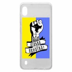 Чехол для Samsung A10 Вільна Україна!