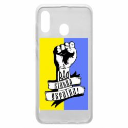 Чехол для Samsung A20 Вільна Україна!