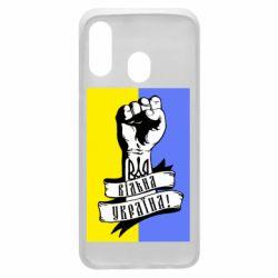 Чехол для Samsung A40 Вільна Україна!