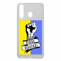 Чехол для Samsung A60 Вільна Україна!
