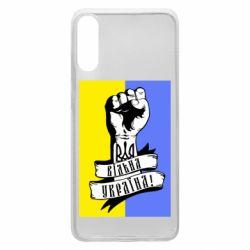 Чехол для Samsung A70 Вільна Україна!